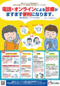 厚生労働省ポスター_page-0001