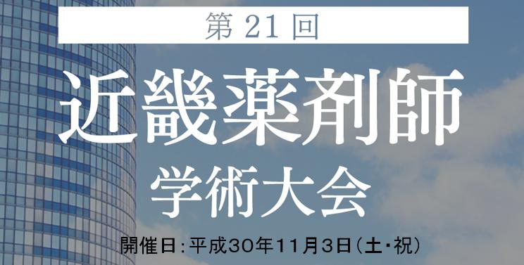近畿薬剤師学術大会
