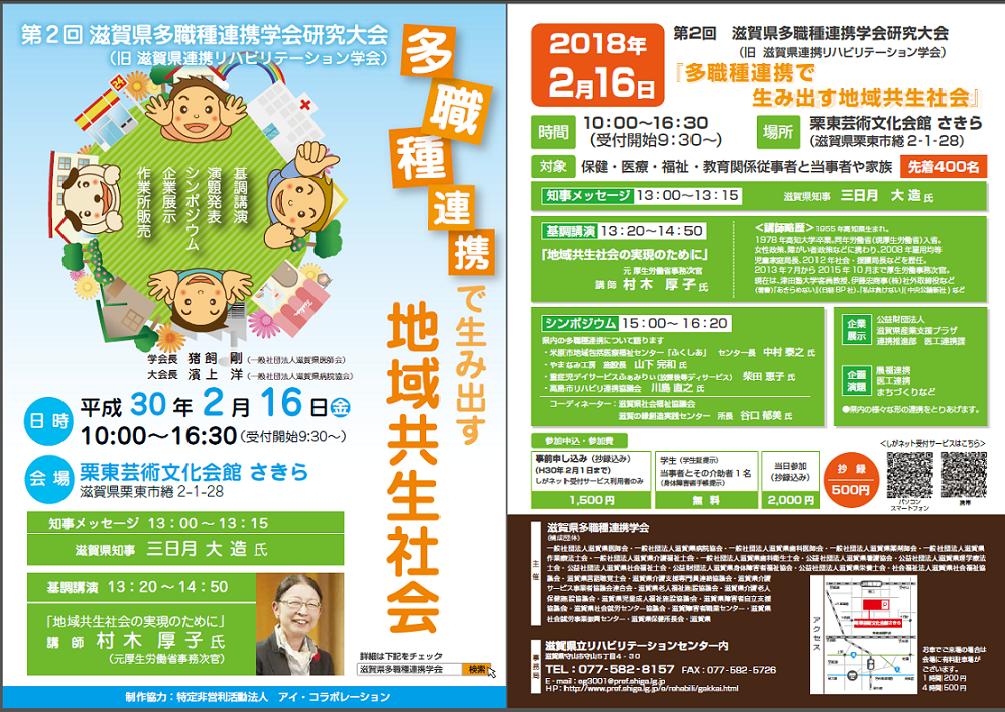 第2回滋賀県多職種連携学会研究大会