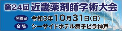 第24回近畿薬剤師会大会バナー