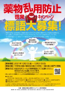 2021薬物乱用防止啓発広告案B0913