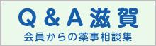 Q&A 滋賀