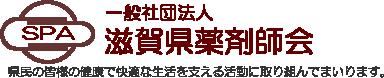 一般社団法人 滋賀県薬剤師会